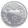 Coin of Ukraine Azovka a10.jpg