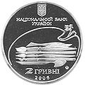 Coin of Ukraine LysenkoM A.jpg