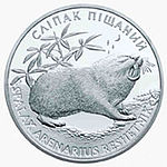 Coin of Ukraine Spalax r.jpg