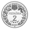 Coin of Ukraine zubr A2.jpg