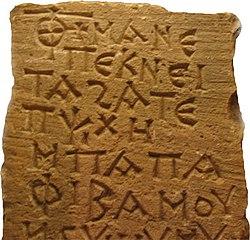 Koptische Inschrift aus dem 3. Jahrhundert