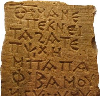 Egyptians - A 3rd-century Coptic inscription.