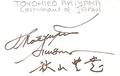 Cosmonaut-Toyohiro-Akiyama-Autograph.png