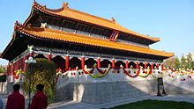 Dacheng Hall of the Harbin Confucian Temple.JPG