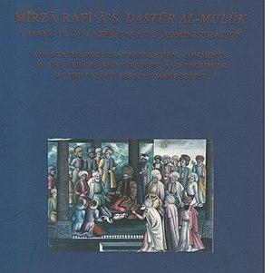 Dastur al-Muluk - Cover of Marcinkowski's Mirza Rafi'a's Dastur al-Muluk, 2002