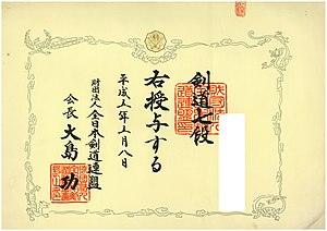 Dan (rank) - Diploma of 7th Dan in Japanese Kendo.