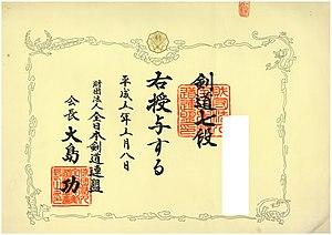 Dan (rank) - Diploma of 7th Dan in Japanese Kendo.