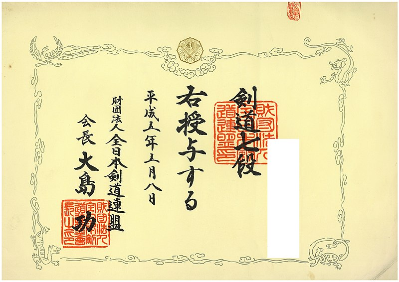 http://upload.wikimedia.org/wikipedia/commons/thumb/0/07/Diploma_of_7th_Dan_in_Japanese_Kendo.jpg/800px-Diploma_of_7th_Dan_in_Japanese_Kendo.jpg