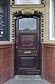 Door and datestone, The Coffee House, Wavertree.jpg
