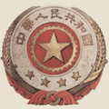 Drafted Emblem of China THU 3.png
