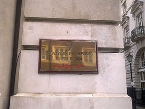 Embassy of Sudan, London - Image: Embassy of Sudan in London 2
