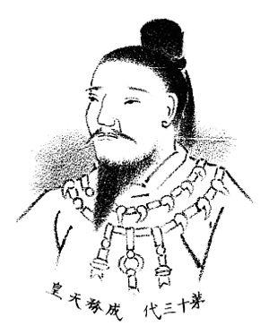 Emperor Seimu - Image: Emperor Seimu