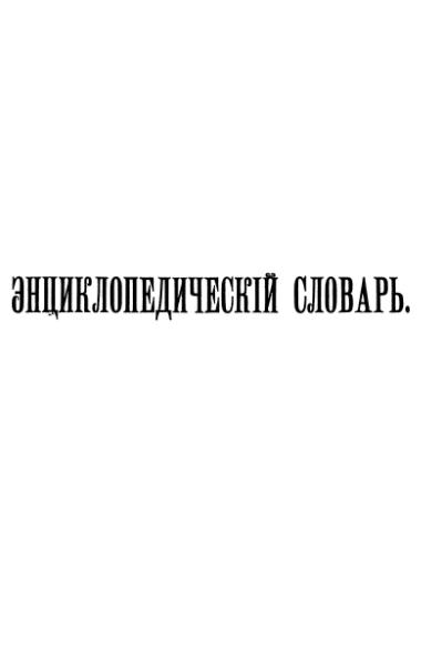 File:Encyclopedicheskii slovar tom 41.djvu