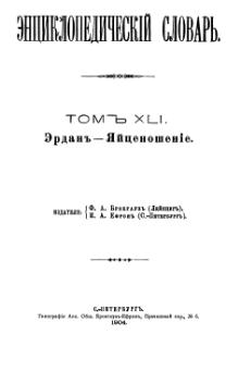 Encyclopedicheskii slovar tom 41.djvu