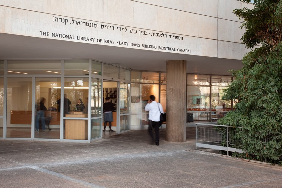 Entrance hall of the National Library of Israel 2