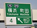 Exit sign of Yokohama Machida IC.jpg