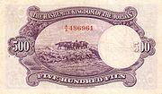 FIVE HUNDRED FILS JD 1949-back.jpg