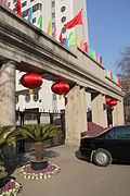 Former Gate of Ministry of Justice in Nanjing 2011-01.JPG