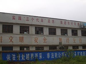 "Three Represents - A slogan in Futu, Hubei, which reads: ""Practice the Thought of Three Represents, advance the reform on rural tax system"", with the word ""reform"" (改革) blocked by a billboard."