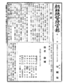 Gazette of Government-General of Korea, 1910-08-29.png
