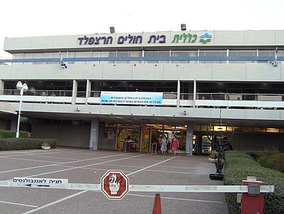 How to get to בית חולים הרצפלד with public transit - About the place