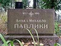 Grave of Pavlyk family (01).jpg