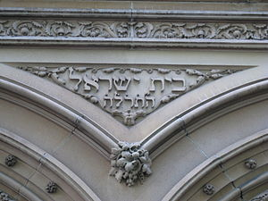 Great Synagogue (Sydney) - Image: Great Synagogue, Sydney Detail