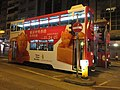 HK 上環街市總站 Sheung Wan Tram Terminus night 德輔道中 Des Voeux Road Central 12 body ads October 2017 IX1 東京中央拍賣公司 Tokyo Chuo Auction 01.jpg