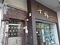 HK 九龍城 Kln City 太子道西 Prince Edward Road West September 2021 SS2 12.jpg