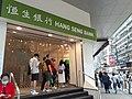 HK MK 旺角 Mongkok 彌敦道 Nathan Road shop 恆生銀行 Hang Seng Bank branch March 2020 SS2 02.jpg