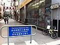 HK Sai Ying Pun 西源里 Sai Yuen Lane 德輔道西 Des Voeux Road West 行人專區 Part-time Pedestrian Area April-2012 s.jpg