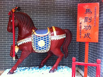 Red Hare - A statue of the Red Hare in front of the Mo Tai Temple in Sham Shui Po, Hong Kong
