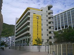 HK Shek Pai Wan Estate Aberdeen St Peter's Catholic Primary School 3.JPG