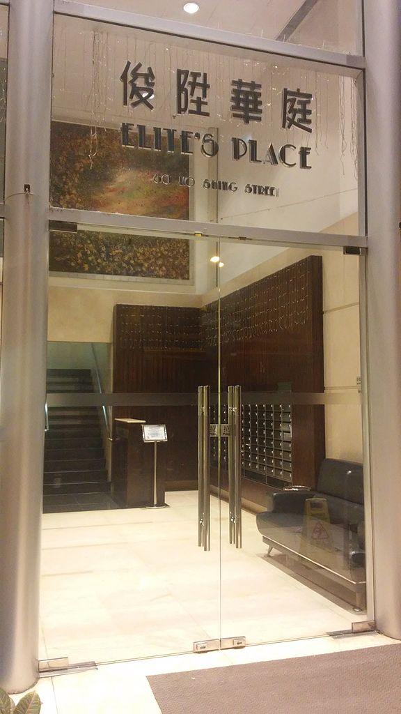 Filehk Sheung Wan 80 Ko Shing Street Elites Place Entrance Night