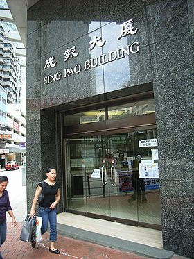 HK Sing Pao Building 101 King s Road.JPG