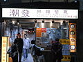 HK TST night Lock Road 潮發粥麵餐廳 Chiu Fat Porridge Noodle Restaurant.JPG