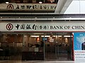 HK TSW 天水圍 Tin Shui Wai 天恩路 Tin Yan Road 嘉湖銀座 Kingswood Ginza mall shop BOChina branch Dec 2016 Lnv2.jpg