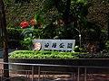Hong Kong Park (1).JPG