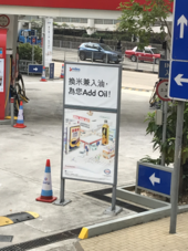 Hong Kong petrol station add oil billboard.png