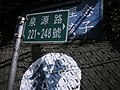 House number announcement of No. 221-248, Quanyuan Road 20080416.jpg