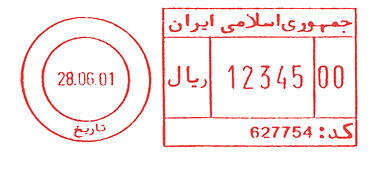 Iran stamp type C4.jpg