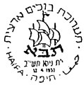 Israel Commemorative Cancel 1952 National Stamp Exhibition.jpg