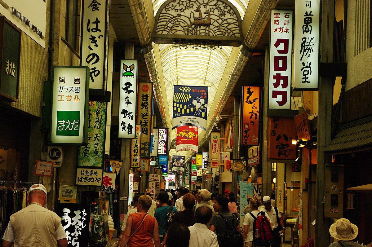JP-Nara-Einkaufstr.jpg