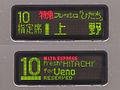 JRE E653 sideledboard freshhitachi for ueno.jpg
