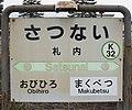JR Nemuro-Main-Line Satsunai Station-name signboard.jpg