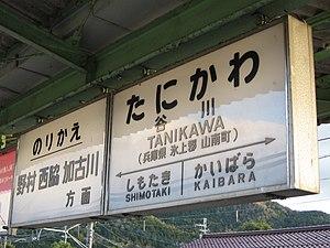 Tanikawa Station - Tanikawa Station nameplate in January 2008