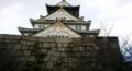 Japan Osaka Castle.png