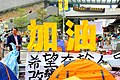 Jia You - Add Oil - Carry On - Hang In Tough - Keep At It ... at Admiralty Hong Kong - panoramio.jpg