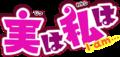 Jitsu wa Watashi wa logo.png