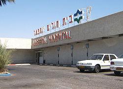 Joseftal Hospital in Eilat, Israel.jpg